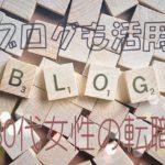 30代の女性へ。転職するなら情報源に転職ブログも活用しよう