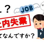 社内失業者とは?現代人が持つべき就業意識と今後の選択肢!